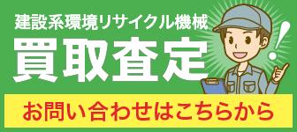 建設系リサイクル機械買取査定